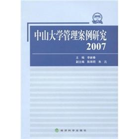 Sun Yat-sen Management Case Studies (2007)(Chinese Edition): LI XIN CHUN ZHU