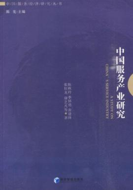 Chinese Service Industry Research(Chinese Edition): CHEN QIU LING