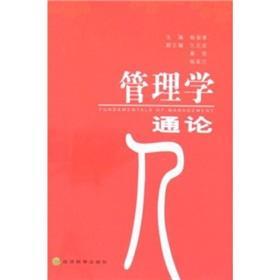 Management Theory(Chinese Edition): YANG JUN QING
