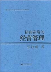 investment selection of the management(Chinese Edition): ZHANG HONG RU