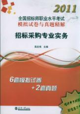 bidding and purchasing division of professional practice implementation of 2011 national test ...