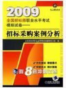 2009 national teacher professional level exam simulation tender papers - Bidding Case: QUAN GUO ...