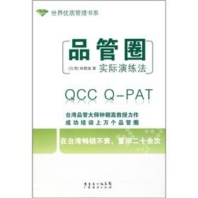 Quality Control Circle real world quality management: ZHONG CHAO SONG
