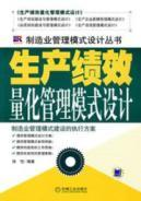 production management model designed to quantify the performance(Chinese Edition): XU KAI
