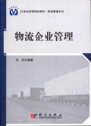 Logistics Management(Chinese Edition): LIU DAN