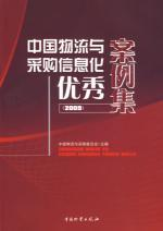 China Logistics and Purchasing Information excellent example set .2009(Chinese Edition): BEN SHE.YI...