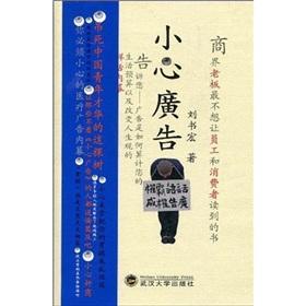 careful Advertising: LIU SHU HONG