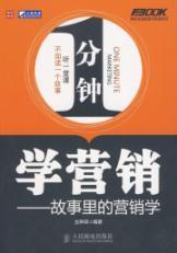 1 school marketing - the story of the marketing(Chinese Edition): QUAN LIN CHEN