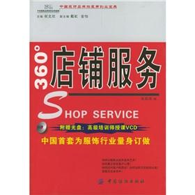 360 degree of Chinese clothing brand shop service franchisee entrepreneurial Collection (1CD): GAO ...