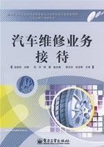 auto repair business reception: JIN JIA LONG ZHU