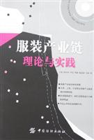apparel chain theory and practice(Chinese Edition): NING JUN DENG