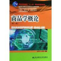 merchandise Introduction (3rd Edition) (Higher Marketing)(Chinese Edition): WANG YONG TAI
