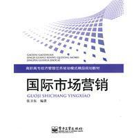 International Marketing(Chinese Edition): BEN SHE.YI MING
