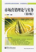 Marketing Theory and Practice (2nd Edition)(Chinese Edition): BEN SHE.YI MING