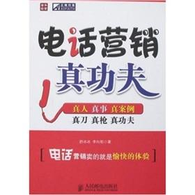 telemarketing real skill(Chinese Edition): SHU BING BING // LI XIANG YANG