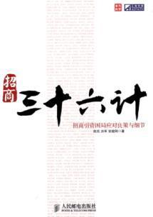 Investment Thirty-Six(Chinese Edition): ZHAO MIN HONG JUN ZHANG JUN YANG