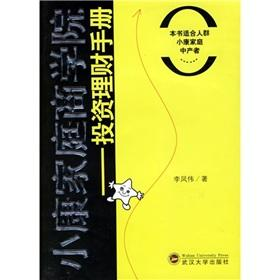 well-off family business schools: finance and investment handbook(Chinese Edition): BEN SHE.YI MING