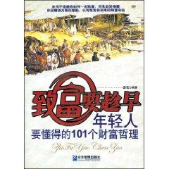 rich early as possible: the 101 young people to understand the wealth of philosophical(Chinese ...