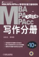 2012MBA. MPA. MPAcc exam review guide series synchronous writing volumes (10th edition)(Chinese ...