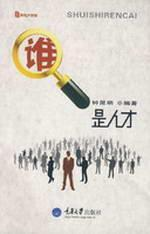 Who is the talent (education. great wisdom)(Chinese Edition): ZHONG KUN MING