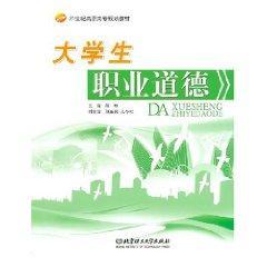 university ethics(Chinese Edition): YAN YONG ZHU
