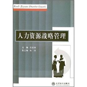 strategic management of human resources (Wang Yudi)(Chinese Edition): JIANG YU DI