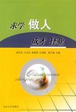 man taught school career(Chinese Edition): QU HONG ZHI