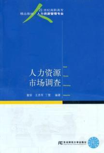 manpower market research (Higher Quality Human Resources) Tong Li(Chinese Edition): TONG LI WANG ...