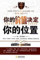 you determine the value of your position(Chinese Edition): YANG BO
