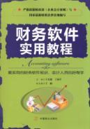 financial software Practical Guide: BEN SHE.YI MING