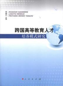 cross-training model of higher education research(Chinese Edition): LI SHENG BING