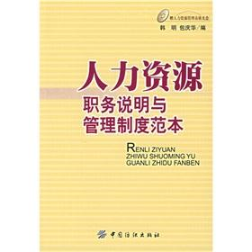 job descriptions and human resource management system model (with 1CD)(Chinese Edition): CHAO MING ...