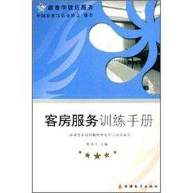room service training manual(Chinese Edition): LV YOU HANG