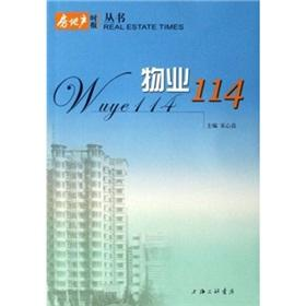 Property 114(Chinese Edition): SONG XIN CHANG