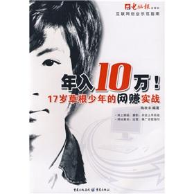 100.000 annual income. 17-year-old grass-roots youth Wangzhuan real(Chinese Edition): TAO QIU FENG