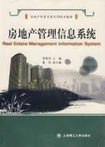 Real Estate Management Real Estate Management Information System Series classic textbook(Chinese ...