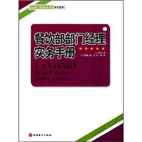 Food and Beverage department managers a practical handbook(Chinese Edition): BEN SHE.YI MING