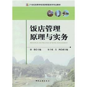 Hotel Management Principles and Practice (24th century.: GUO QIANG SONG