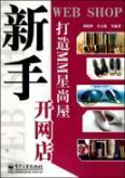 create MM Star still house(Chinese Edition): LIU XIAO HUI DENG