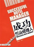 successful hotel manager(Chinese Edition): CHENG XIN YOU