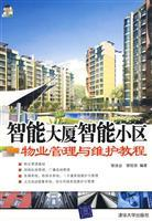Intelligent Building intelligent residential property management and maintenance tutorial(Chinese ...