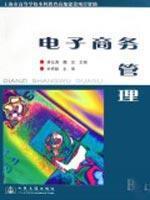 E-Commerce Management(Chinese Edition): JIANG YUAN TAO