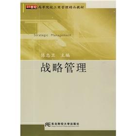 Strategic Management(Chinese Edition): CHEN ZHONG WEI ZHU