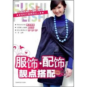 clothing accessories POINT with(Chinese Edition): DONG LEI ZHU