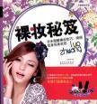 nude makeup Tips(Chinese Edition): ZHANG YIN YIN