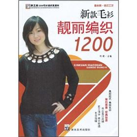 new sweater - crochet 1200(Chinese Edition): A YING