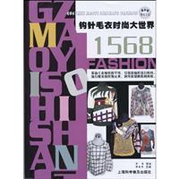 crochet fashion sweaters World 1568(Chinese Edition): TAN BEN FEN TAN BEN FEN XUAN