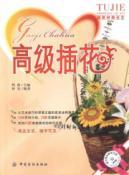 Advanced floral(Chinese Edition): A YING