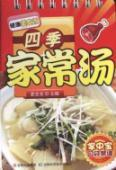seasonal homemade soup(Chinese Edition): XIA JIN LONG
