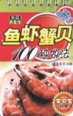 Yuxia shell 100 kinds of practices(Chinese Edition): XIA JIN LONG